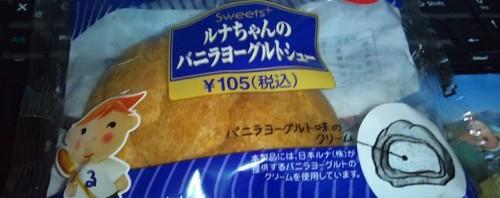 ファミリーマート Sweets+ ルナちゃんのバニラヨーグルトシュー