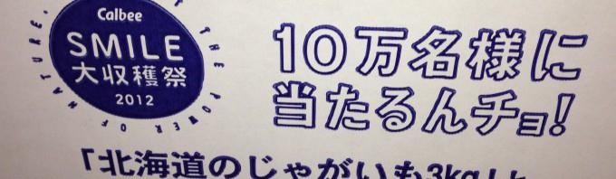 カルビー SMILE 大収穫祭2012 「北海道のじゃがいも3kg」と「エプロンチョ」当選