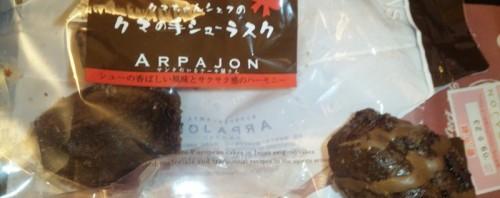 サンタのいるケーキ屋さん ARPAJON アルパジョン