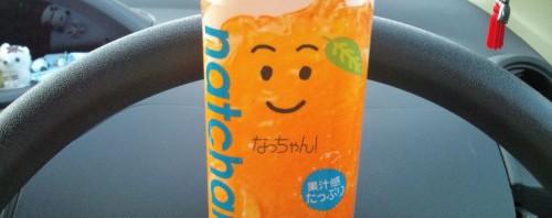 サントリー なっちゃん! / SUNTORY natchan!