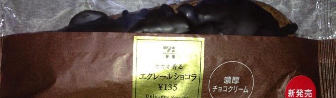 セブンイレブン カカオ香る エクレールショコラ