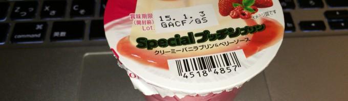 グリコ Special プッチンプリン クリーミーバニラプリン&ベリーソース