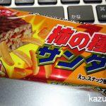 サークルKサンクス限定 柿の種サンダー