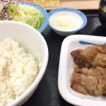 at Matsuya (松屋 仙台クリスロード店)