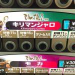 砂糖16グラムコーヒーを飲む。コーヒールンバ? at 阿武隈高原SA (上り)