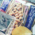 #納豆味 #カルビー #ポテトチップス 納豆だ