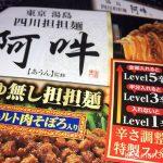 #四川担々麺 #阿吽 #ファミマ