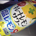 #キレートレモン #サワー #塩レモン