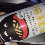 #椀子麦酒 #銀河高原ビール #iPhone7Plus