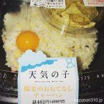 #天気の子 #陽菜のおもてなしチャーハン #ローソン 意外にうまかった