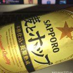 #麦とホップ #リニューアル #サッポロビール