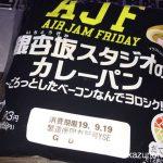 #銀杏坂スタジオのカレーパン #AJF #DateFM
