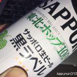 #東北ホップ #サッポロ生ビール #黒ラベル