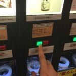 #日本酒 職場に欲しい