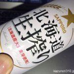 #北海道 #生搾り #サッポロビール