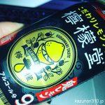 #鬼レモン #檸檬堂 #コカコーラ 薄くなくて良い感じ