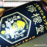 #はちみつレモン #檸檬堂 #コカコーラ 一番優しいレモンサワー