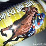 #有馬記念 #黒ラベル #サッポロビール
