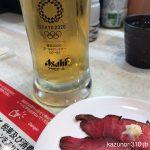 #ビール #かっぱ寿司
