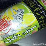 #極上レモンサワー #爽快レモンチェッロ #寶酒造
