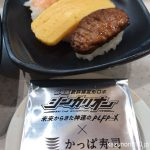 #シンカリオン #かっぱ寿司