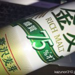 #贅沢麦芽 #糖質オフ #金麦