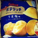 #ポテリッチ #うま塩味 #カルビー