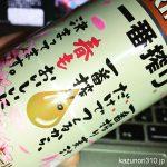 #一番搾り #桜