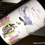 #一ノ蔵 #311未来へつなぐバトン #特別純米原酒 #仙台駅