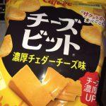 #チーズビット #カルビー おいしい