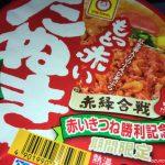 #もっと赤いたぬき #マルちゃん 紅ショウガ風味が新鮮