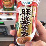 #海鮮手巻き寿司 #かっぱ寿司 #ビール半額