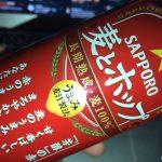 #赤 #麦とホップ #サッポロビール