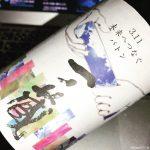 #一ノ蔵 #311 #未来へつなぐバトン #東日本大震災から10年