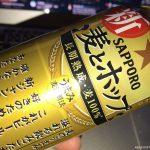 #麦とホップ #サッポロビール #リニューアル