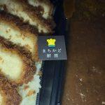 #三元豚の厚切りロースカツカレー #まちかど厨房 #ローソン  #金曜日はローソンのカレー 辛めのカレールーがおいしい