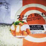 #スティックおにぎり #チキン南蛮 #ローソン 包装におにぎりがくっついて、やや食べづらい。