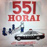 #蓬莱 #警察コラボ手提げ袋がある時 #あるとき #春の全国交通安全運動