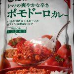 #トマトの爽やかな辛さ #ポモドーロカレー #みなさまのお墨付き #西友 パスタにも合う爽やかな味わい。