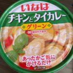 #チキンとタイカレー #グリーン #いなば ご飯にかけるだけ。プルトップ部分に温める必要ないって注意書きシールが。