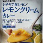 #シチリア産レモン #レモンクリームカレー #みなさまのお墨付き #西友 やさしい酸味がおいしいカレー